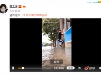 [分享]200810 去年今日|薛之谦更新视频动态 下雨天树袋熊谦和音乐更配哦