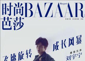 [新闻]190810 刘宇宁《时尚芭莎》电子刊封面公开 以潇洒姿态演绎成长风暴