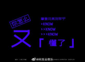 [新闻]190811 刘宇宁《你怎么又懂了》歌词版MV正式上线