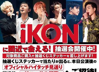 "[iKON][新闻]190811 YG预告,iKON今天演唱会""8/11(周日)神戸公演"""