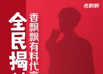 [TFBOYS][新闻]190812 王俊凯疑似又拿下新代言,有料代言人全民揭秘