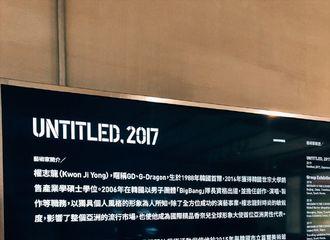 "[BigBang][分享]190812 权志龙Untitled 2017展览 ""等花开之时我们再相见吧"""
