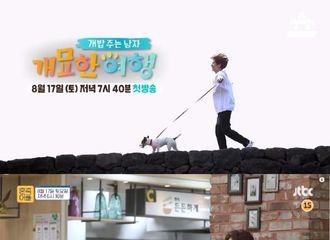 [Super Junior][分享]190813 承包不同时段的三档综艺!周六晚餐下饭综艺由金希澈承包了!