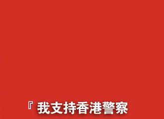 """[新闻]190814 摩登兄弟上线转发:""""我也支持香港警察"""""""