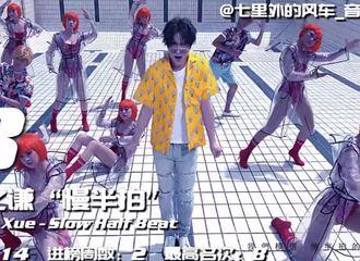 [薛之谦][新闻]190814 薛之谦8月第1周境外榜汇 Hito、Kkbox音乐榜单