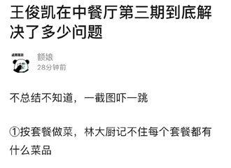 [TFBOYS][新闻]190814 中餐厅小能手王俊凯上线,任劳任怨圈粉无数