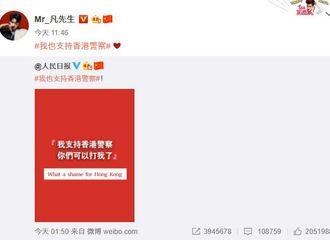 """[吴亦凡][新闻]190814 吴亦凡微博上线转发一则 """"我也支持香港警察"""""""