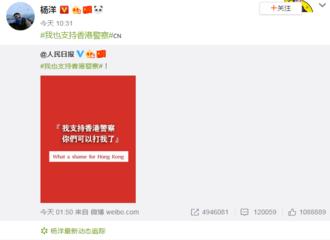 """[杨洋][新闻]190814 杨洋微博转发人民日报:""""我也支持香港警察"""""""