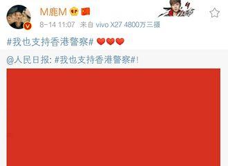 [鹿晗][新闻]190814 根正苗红京城鹿哥上线 鹿晗微博发文:我也支持香港警察