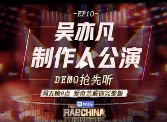 [吴亦凡][新闻]190815 超炸超燃舞台即将来袭 明晚吴制作人公演demo抢先听!