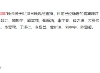 [薛之谦][新闻]190815 薛之谦又添新行程?网曝薛老师将加盟江苏卫视99划算盛典