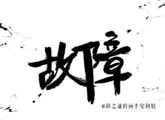 [薛之谦][分享]190815 谦友饭绘条漫分享 为何多处惊现薛之谦分身?