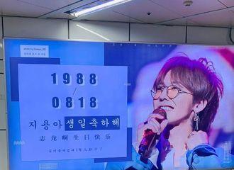 [BigBang][新闻]190815 权志龙生日倒计时~韩国到处都是为龙哥庆生的广告牌~