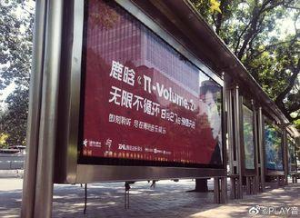 [鹿晗][新闻]190816 鹿晗新专辑美颜开启刷街模式 北京117张公交站牌等你来get!