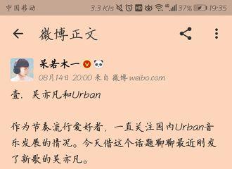 [分享]190816 吴亦凡与Urban:他无法取悦所有人 但不能否认他自身!
