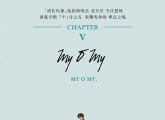 [新闻]190817 刘宇宁新歌《My O My》将在演唱会上首度公开!