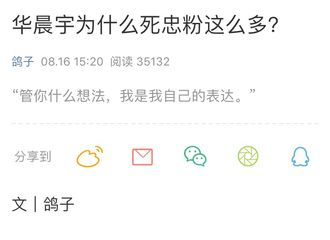 [华晨宇][新闻]190817 《快乐男声》冠军的华晨宇 出道五年忠粉为什么这么多?