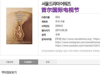 [新闻]190817 张艺兴主演的《黄金瞳》入围首尔国际电视节获奖候补