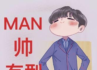 """[分享]190819 自我认知敲""""准确"""" 陈立农坚信自己是man帅有型系列"""