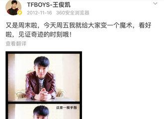 [新闻]190819 回顾王俊凯以往微博  中二少年无疑