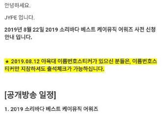 [TWICE][分享]190819 JYP官网公布消息,TWICE确定出席22日举办的2019SOBA颁奖礼