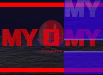 [新闻]190819 刘宇宁《My O My》歌词版MV上线 用作品对抗不同的声音