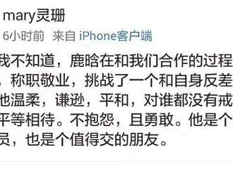 """[新闻]190820 《上海堡垒》导演称""""用错鹿晗""""引争议 合作方为鹿晗发声称其敬业勇敢"""