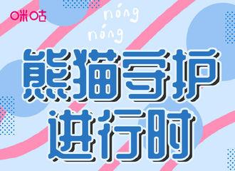 """[分享]190820 陈立农熊猫表情包""""守护熊猫萌萌哒""""上线 一起来斗图"""