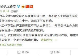 [新闻]190820 吴亦凡工作室更博一则 针对激光笔照射事件发布声明