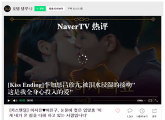 "[IU][分享]190821 《德鲁纳酒店》第十二集Kiss Ending""IU演唱的OST很棒"""