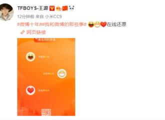 [新闻]190821 王源微博上线 在线还原最常用表情