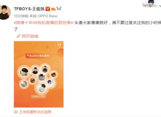 [新闻]190821 王俊凯微博上线 展示自己用过的头像和昵称