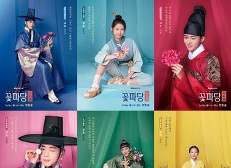 [新闻]190822 朴志训《花党:朝鲜婚姻介绍所》,公开6人6色角色海报