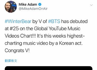 [防弹少年团][分享]190822 《Winter Bear》获油管全球音乐视频榜单25位!本周韩国艺人最高名次