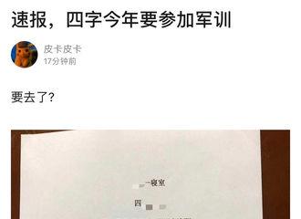 [TFBOYS][新闻]190822 中戏学长易烊千玺参加军训,迷彩千即将上线