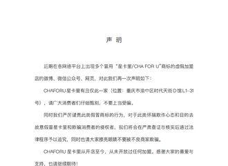 [TFBOYS][新闻]190823 抵制假冒伪劣商标,王俊凯家星卡里独此一家