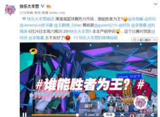 [新闻]190823 《快乐大本营》预告出炉 李易峰能否成功进球?