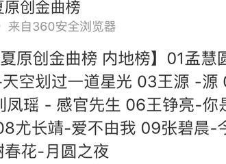 [新闻]190823 8月第2周内地榜汇 薛之谦相关音乐周榜