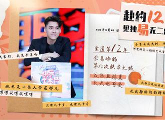 [新闻]190824 李易峰第12次登上《快乐大本营》 他的帅气可爱你不应错过