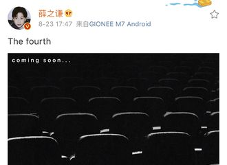 [分享]190824 薛之谦新歌名被提前揭秘 这场剧透的电影叫《笑场》