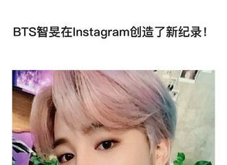 [防弹少年团][分享]190825 防弹少年团朴智旻,在Instagram上创造了新纪录!