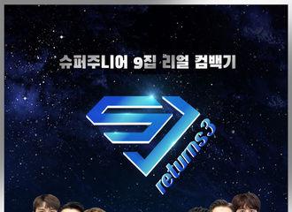"[Super Junior][新闻]190826 真人秀《SJ Returns 3》9月9日初放送确定""10年军白期结束"""