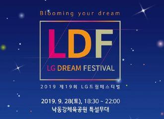 """[黄致列][分享]190827 黄致列有望参加""""LG Dream Festival"""" 坐等官宣!"""