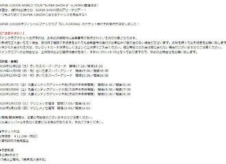 """[Super Junior][分享]190827 """"SUPER SHOW 8""""日巡确定!3个城市共举办8场公演"""