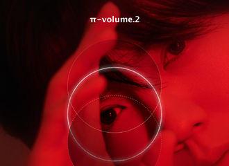 [鹿晗][新闻]190827 鹿晗《π-volume.2》开启预售 穿梭在不循环的音乐冒险中