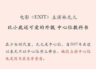 [分享]190828 电影《EXIT》主演林允儿,比小鹿还可爱的外貌 中心位教科书