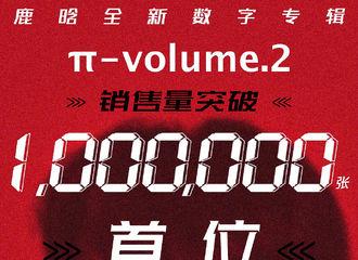 [鹿晗][新闻]190829 破纪鹿销量大字报出炉!鹿晗《π-volume.2》销量突破100万张!