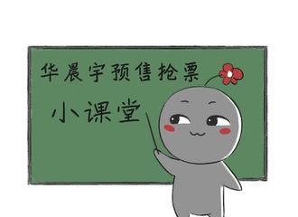 [华晨宇][新闻]190829 华晨宇演唱会加场预售倒计时2天 官方释出抢票小课堂