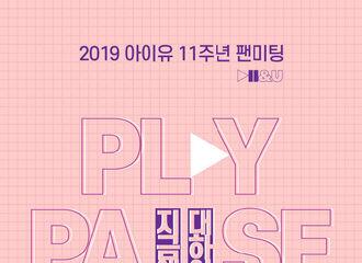 "[IU][分享]190830 IU出道十一周年粉丝见面会""Play,Pause and U""9月21日来袭!"