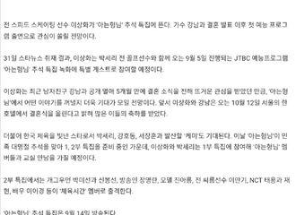 """[NCT][新闻]190831 泰容-在玹将出演""""认哥""""中秋特辑2部的""""体育时间"""",9月14日播出!"""